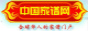 中国家谱网