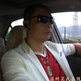 吴明钢宗长赞助吴文化发展 1000元